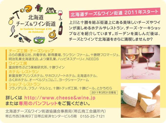 Hokkaido cheese & wine highway