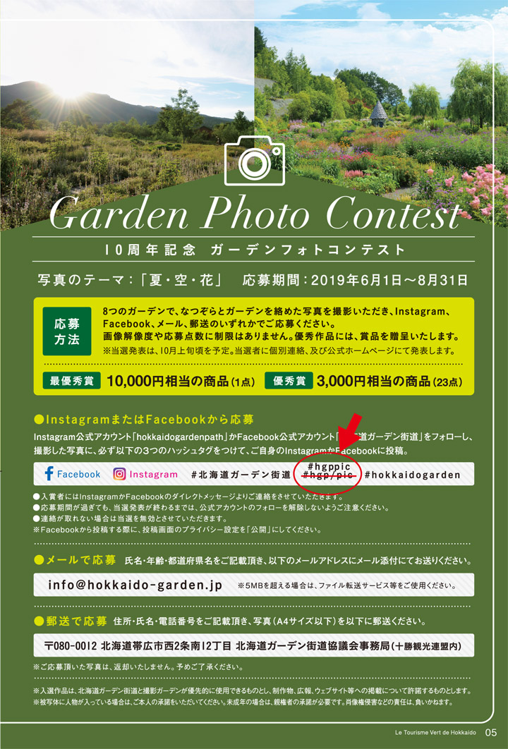 Mistaken description of Garden Photo Contest Hashtag